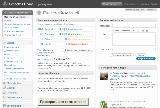 Wordpress rus img-1