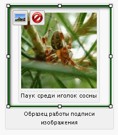 Редактирование свойств изображения