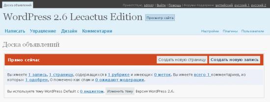 WordPress 2.6 Russian Lecactus Edition - вид админки стандартный
