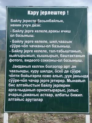 Информационный щит (на местном языке)