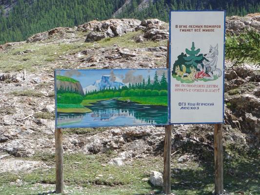 Информационный щит для туристов