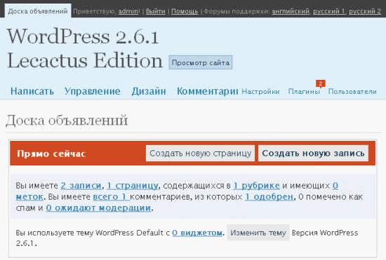 WordPress 2.6.1 Russian Lecactus Edition