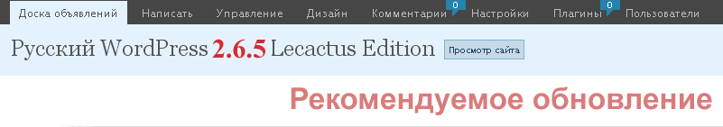 Русский WordPress 2.6.5