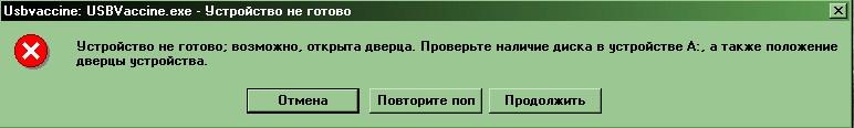 Ошибка программы USBVaccine в Windows 2000