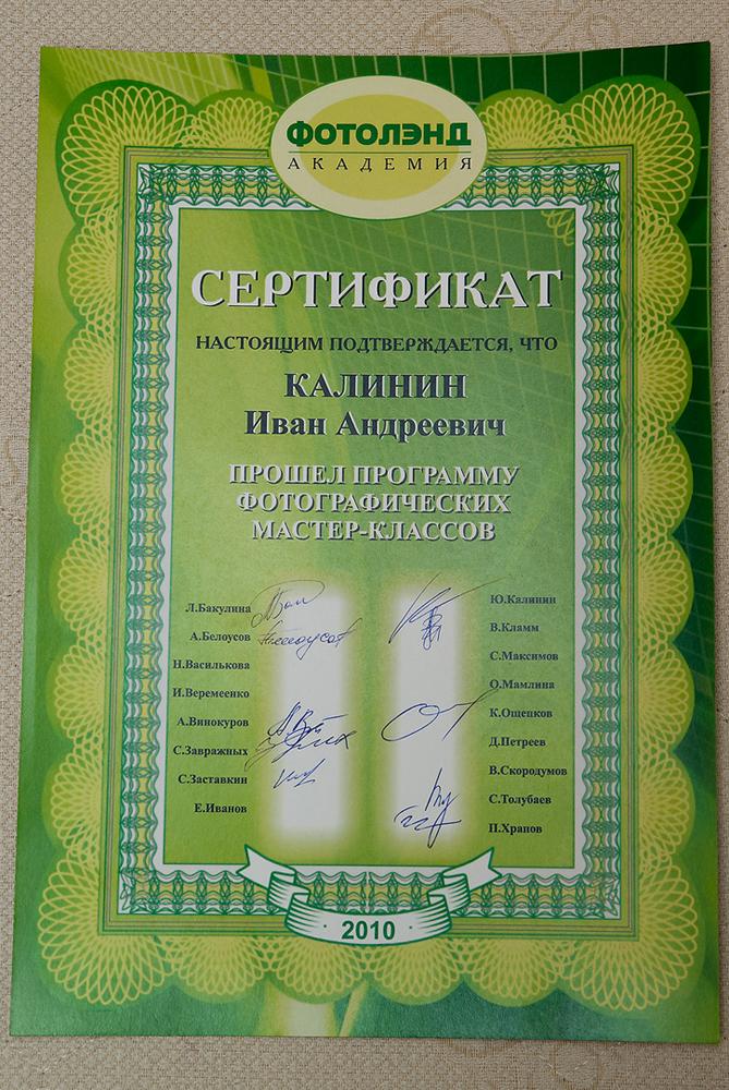 """Сертификат """"Фотолэнд-Академии"""""""